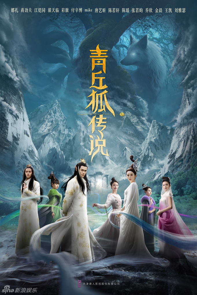 Legend_of_Nine_Tails_Fox_official_poster.jpg