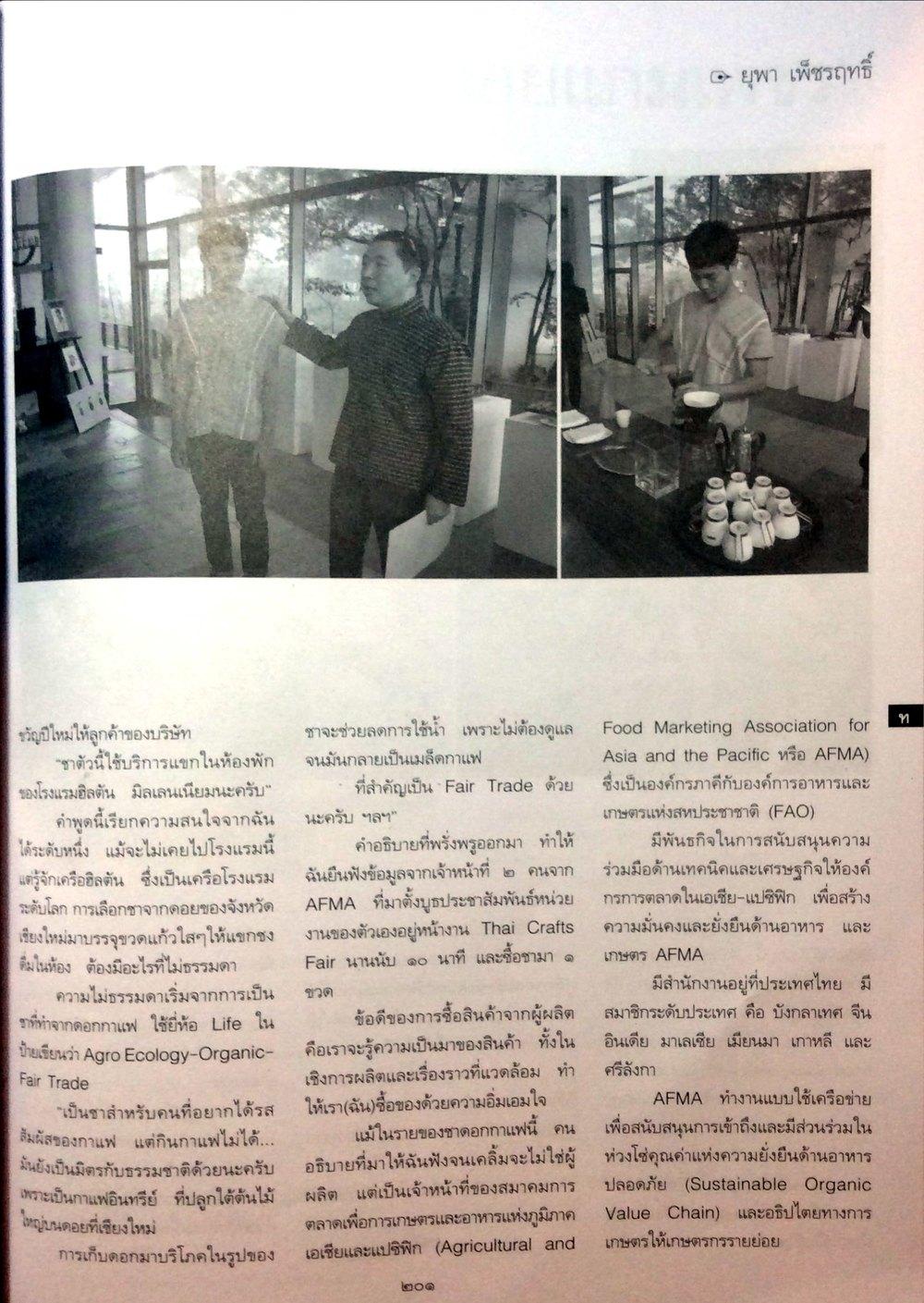 Afma ploygampet magazine page 2.jpg