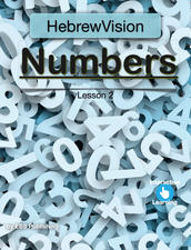 Numbers HebrewVision Numbers is the second lesson from a new interactive language-learning series that teaches you the Hebrew numerals. This innovative tool allows you to uncover Modern Hebrew effortlessly through touch-enabled audio/video which showcases voice-over narration for each number. After learning all of the material, readers can then quiz their skills with an assortment of exercises at the end. HebrewVision Numbers was created for all ages. It is a fun and easy way to get you started in your first introduction to Modern Hebrew https://itunes.apple.com/us/book/hebrewvision-numbers/id1137534479?mt=11.
