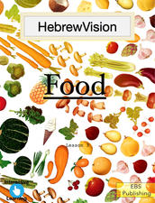 Food    HebrewVision Food is the third lesson from a new interactive language-learning series that teaches you Modern Hebrew. This innovative tool allows you to explore your favorite foods in Hebrew through interactive animations and video demonstrations. After learning all of the material, readers can then quiz their skills at the end. HebrewVision Food was created for all ages. It is a fun and easy way to get you started in your introduction to Modern Hebrew.   https://itunes.apple.com/us/book/hebrewvision-food/id1140409273?mt=11