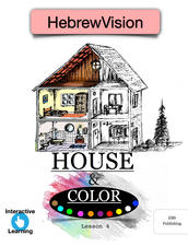 House and Color HebrewVision House & Color is the fourth lesson from a new interactive language-learning series that teaches you Modern Hebrew. This innovative tool allows you to explore clothes, colors, and common household items in Hebrew through interactive animations and video demonstrations. After learning all of the material, readers can then quiz their skills at the end. HebrewVision House & Color was created for all ages. It is a fun and easy way to get you started in your introduction to Modern Hebrew. https://itunes.apple.com/us/book/hebrewvision-house-color/id1144043700?mt=11
