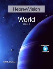 World HebrewVision World is the fifth lesson from a new interactive language-learning series that teaches you Modern Hebrew. This innovative tool allows you to explore people, places, and things in Hebrew through video demonstrations. After learning all of the material, readers can then quiz their skills at the end. HebrewVision World was created for all ages. It is a fun and easy way to get you started in your introduction to Modern Hebrew. https://itunes.apple.com/us/book/hebrewvision-world/id1145048809?mt=11