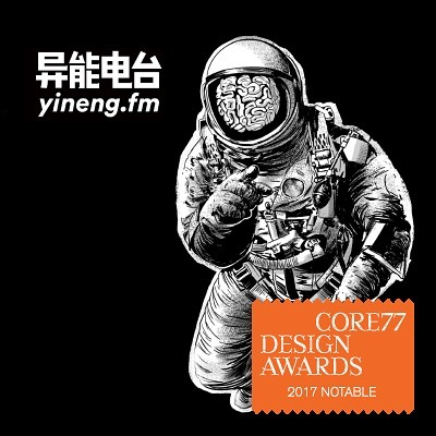 Congrats! YinengFM got the Student Notable of Core77 2017 Strategy & Research! We appreciate this so much and had a wonderful experience of making this project come true from a rough concept. We are so grateful for our guests, hosts and all of our audience, thank you for all the support and help. We'll carry on and keep working hard to provide better service! Welcome to visit our website to know more about YinengFM: www.yineng.fm  The link:  http://designawards.core77.com/Strategy-Research/62405/YinengFM  #yinengfm #core77designawards #core77 #notable #podcast #radio #designpodcast #design #artcentercollegeofdesign #accd