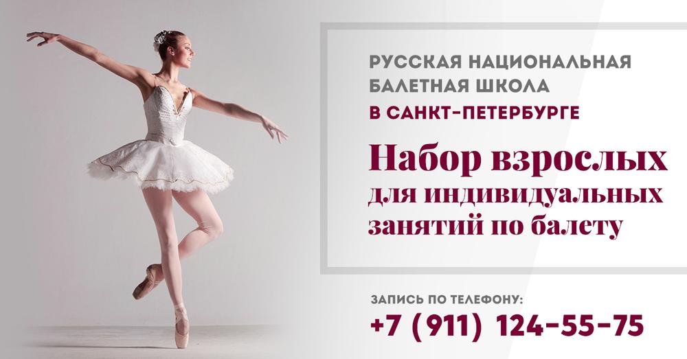 Балетный-баннер-4.png