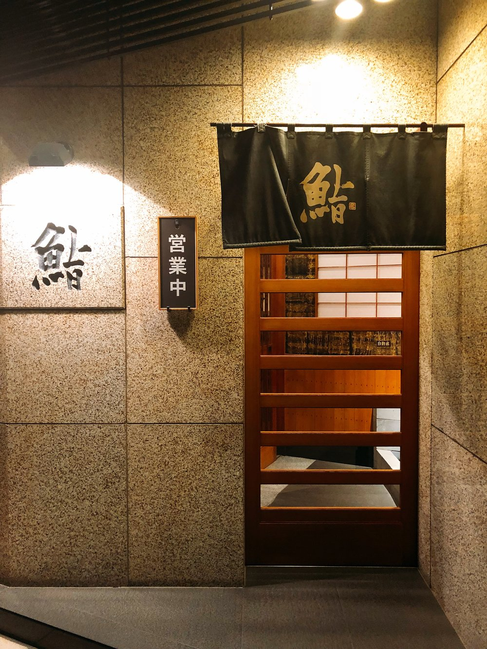 The Hidden Entrance To Sukiyabashi Jiro Roppongi Hills