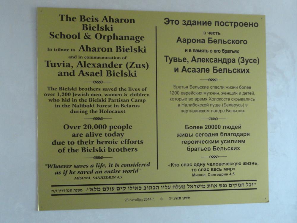 Beis Aharon Bielski School Pinsk