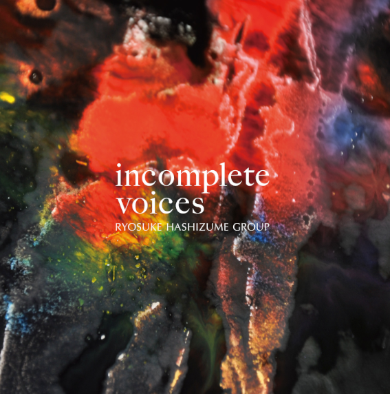incomplete voices / 橋爪亮督グループ