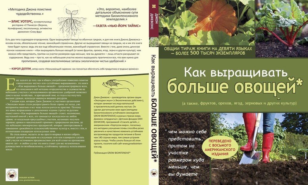 How to Grow More Vegetables Book Cover and Layout