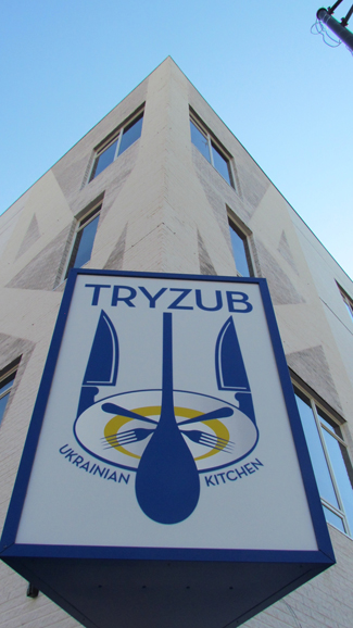 Ukrainian Village Real Estate Companies