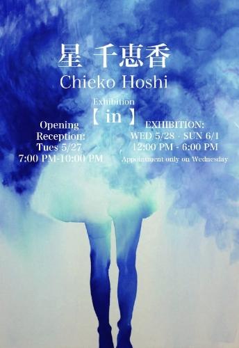 5/27 Chieko Hoshi & Takorasu