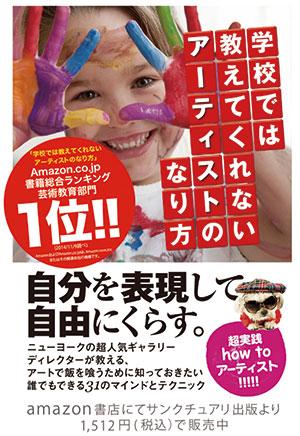 Postcard_gakunari-4-2.jpg