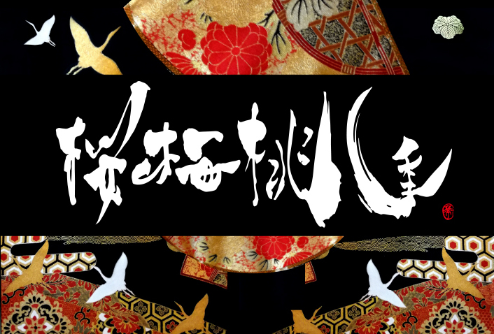 Kaori Tsuji (Calligrapher)