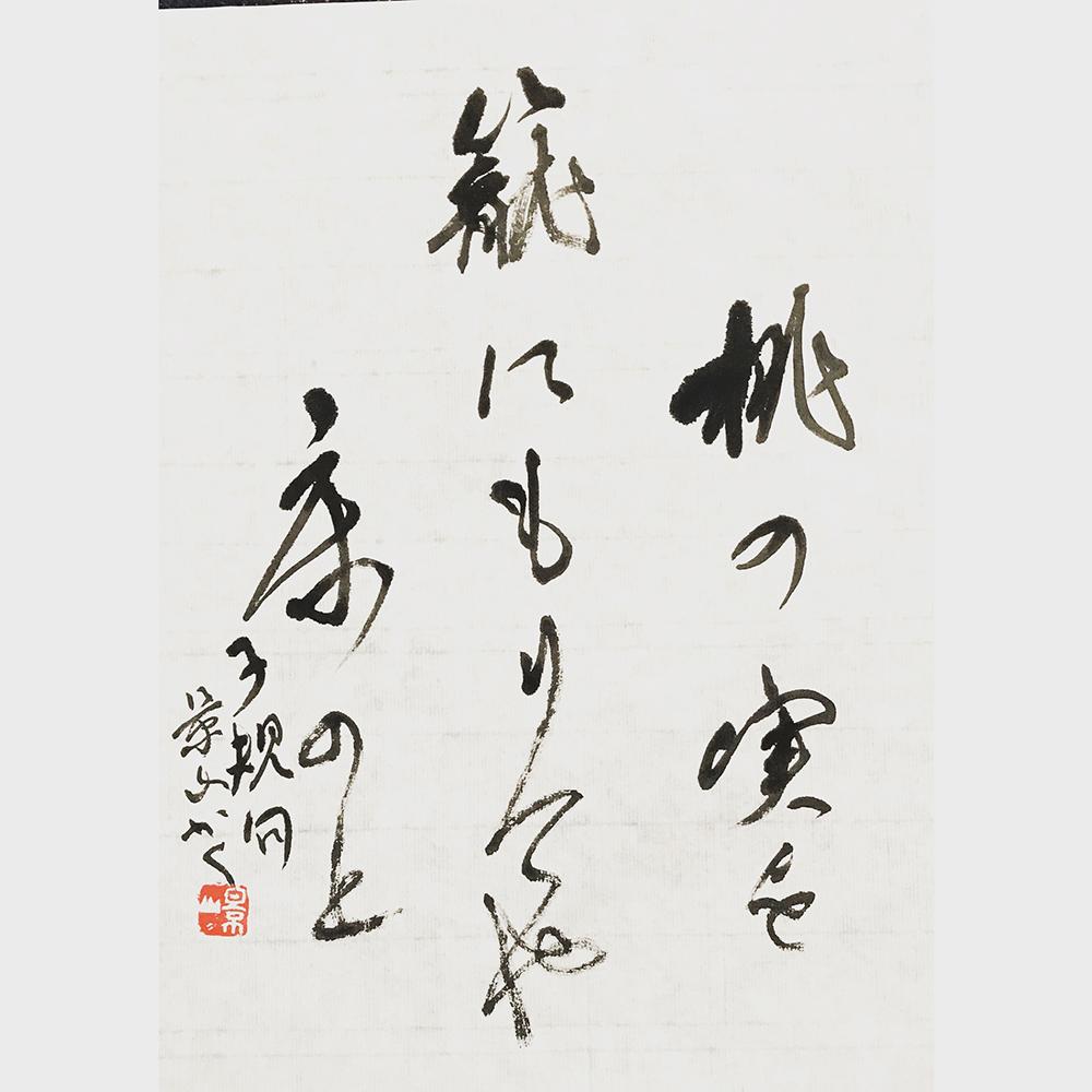 Calligraphy  Haiku 2