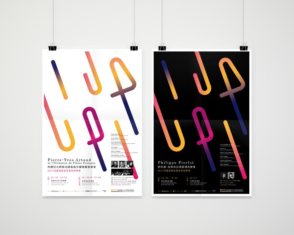 2017客家就在巷子裡 網站海報合成.png