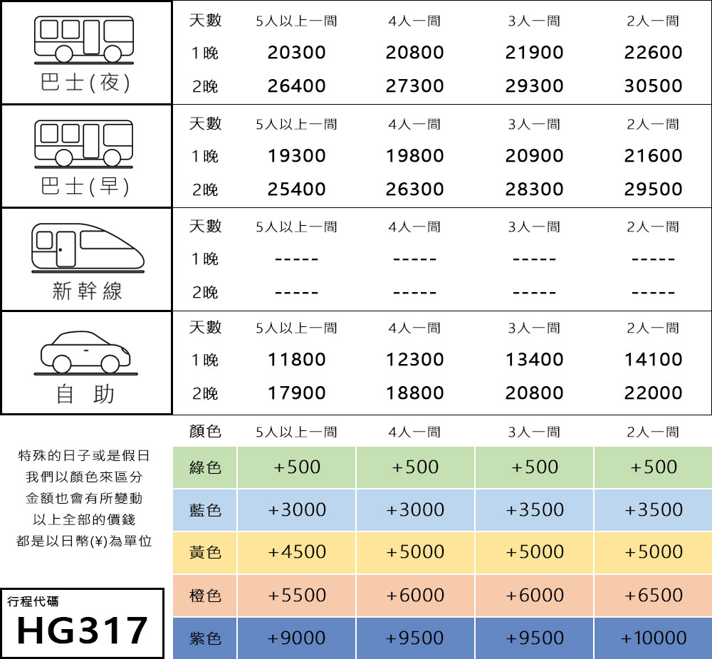 HG317-五竜白馬47-MONTBLANC-HAKUBA.jpg