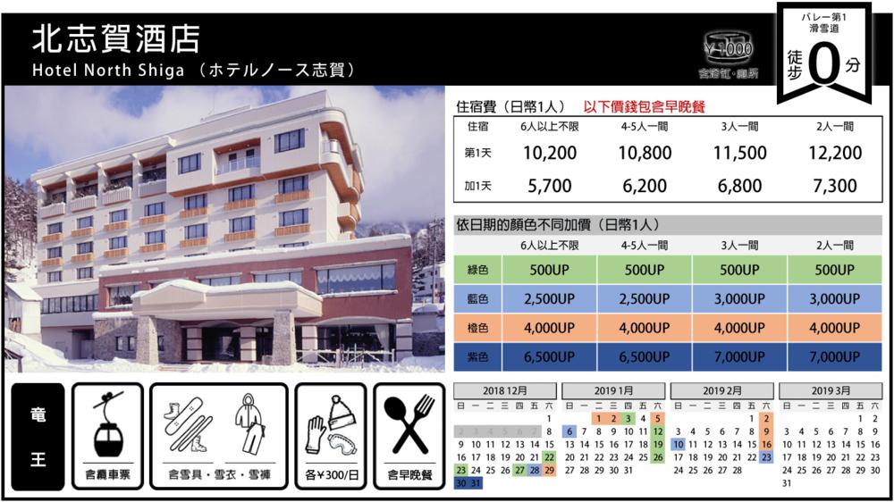 北志賀酒店.png