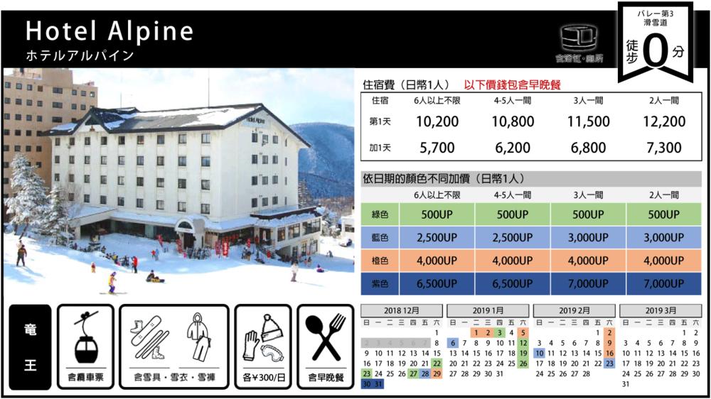 Hotel-Alpine.png