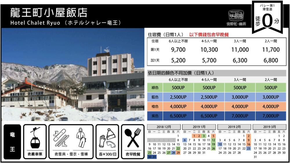 龍王町小屋飯店.png
