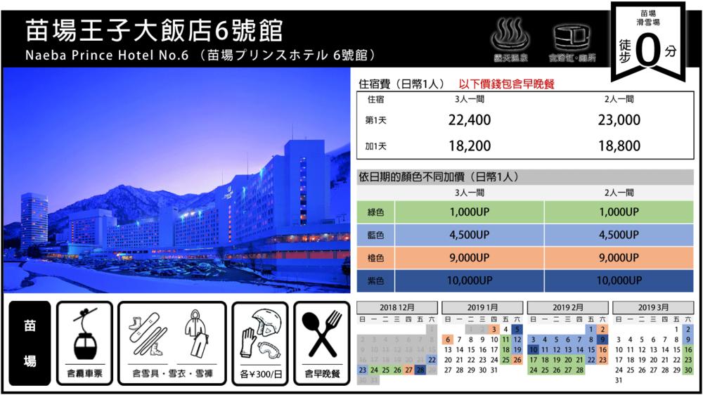 苗場王子大飯店6號館.png