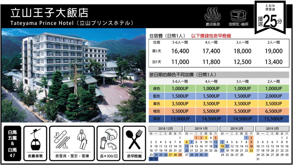 立山王子大飯店.png