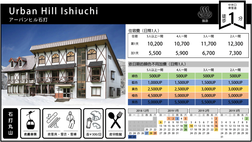 Urban Hill Ishiuchi.png