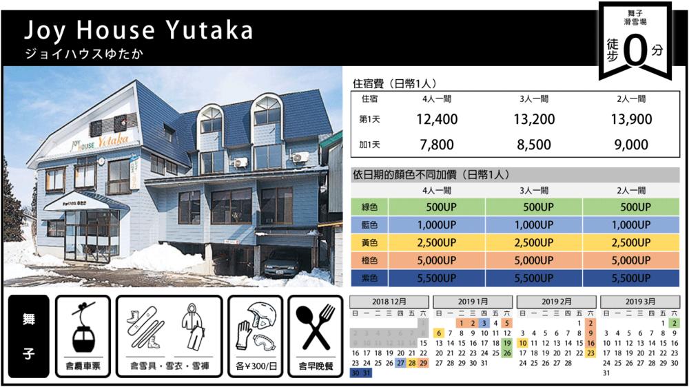 Joy House Yutaka.png