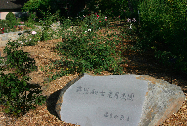 Jiang Entian Chinese Heritage Rose Garden at Quarryhill Botanical Garden was dedicated in 2012.