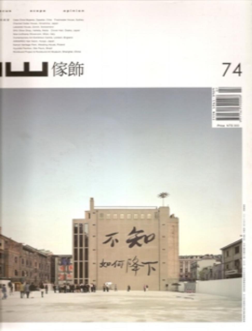 iW Mag 74 02.jpg