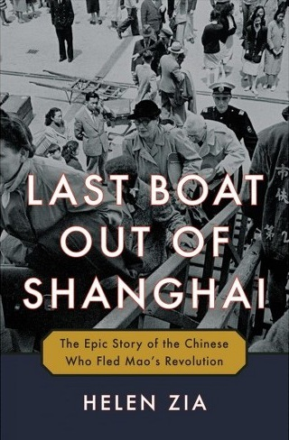Last+boat+out+of+shanghai.jpg