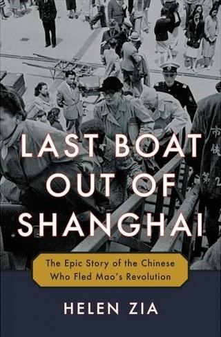 Last+boat+out+of+shanghai.jpg