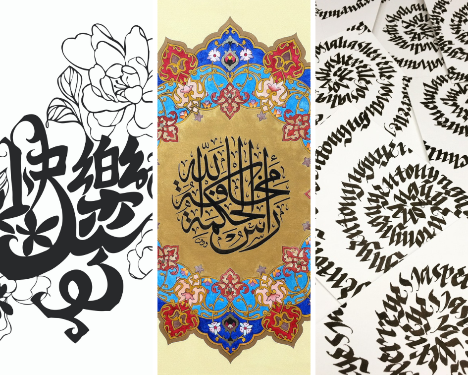 Chinese & Farsi calligraphy by Rayna Lo (left); Arabic calligraphy by Hajj Wafaa (middle); English calligraphy (right)