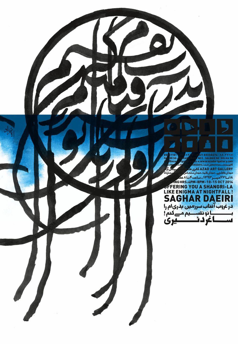 saghar-daeiri-RGB.jpg
