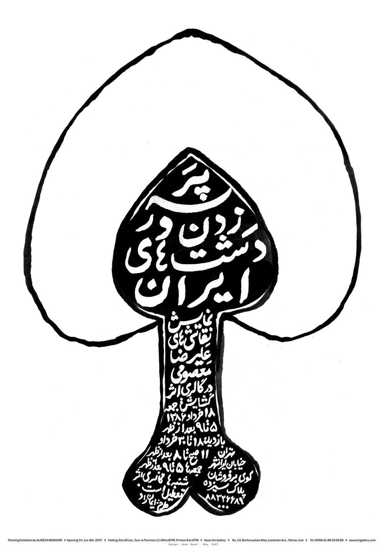 iman-raad-2007-04.jpg