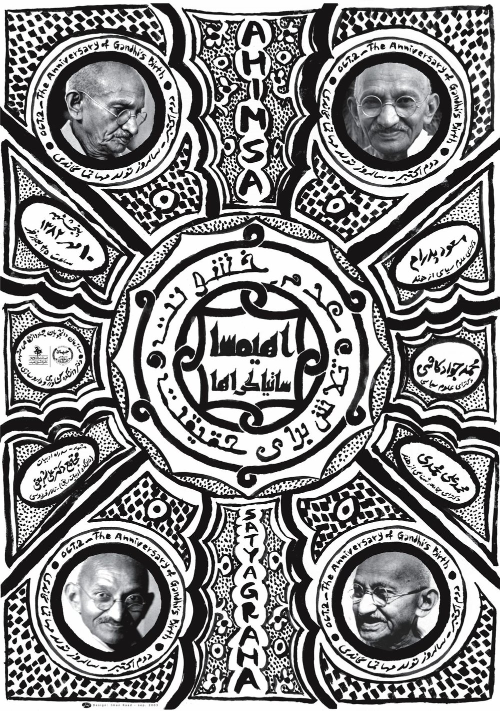 iman-raad-2003-05-02.jpg