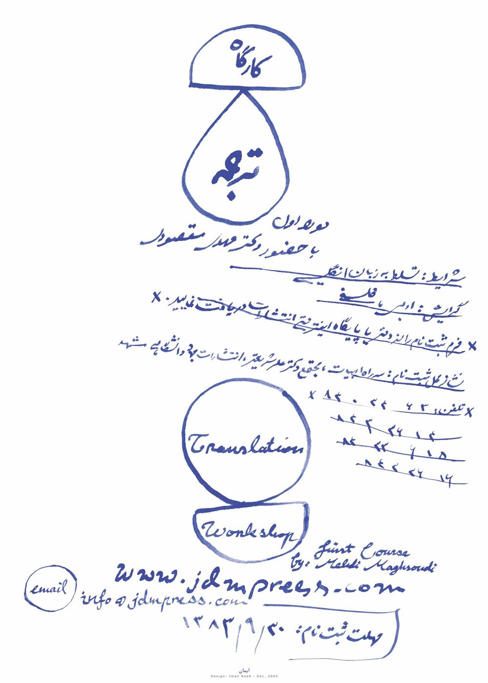 iman-raad-2004-15.jpg