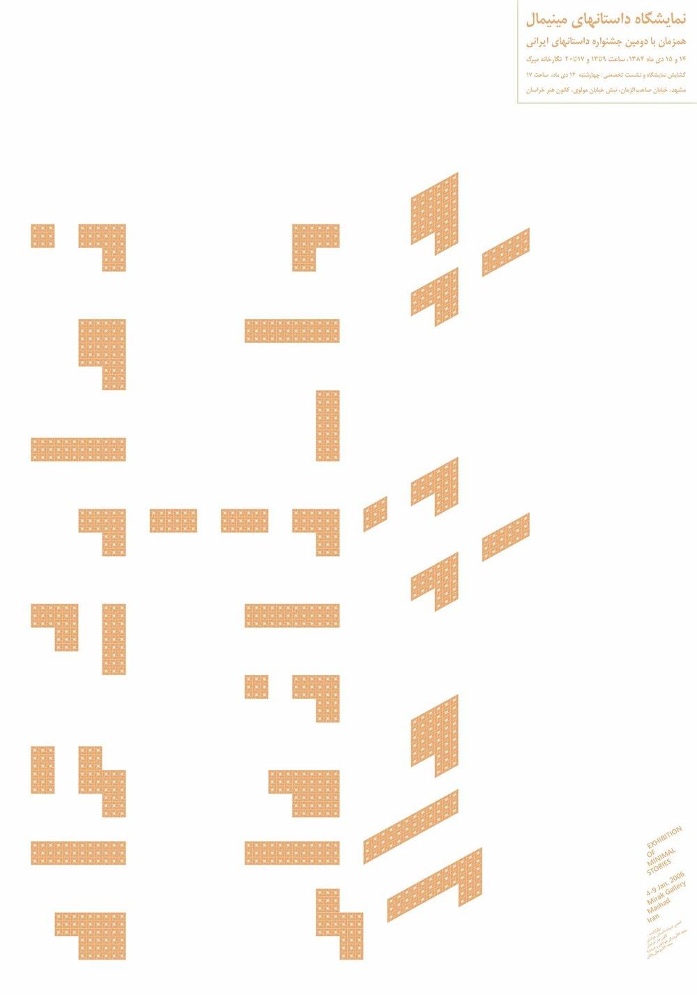 iman-raad-2005-20.jpg