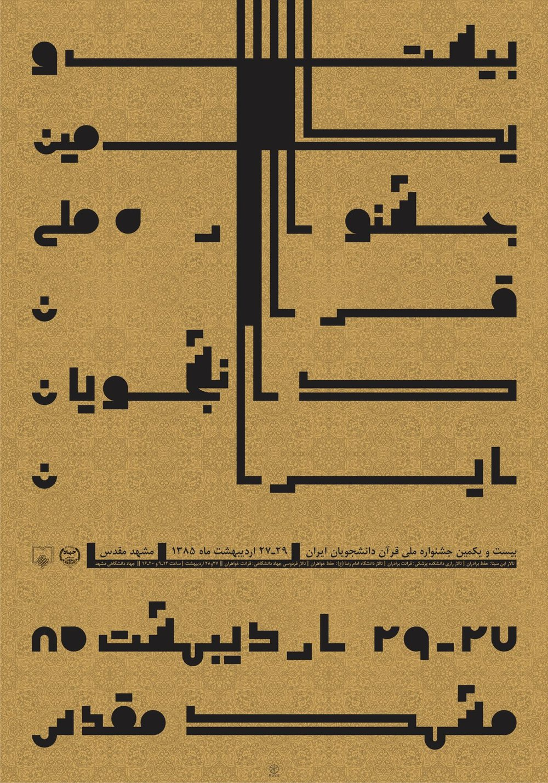 iman-raad-2006-06.jpg