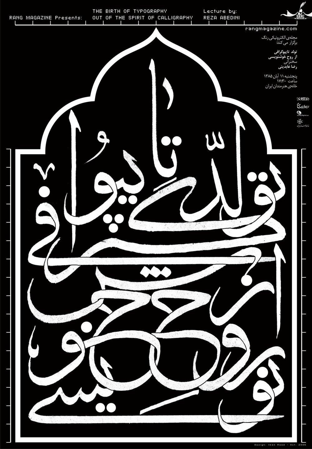 iman-raad-2006-17.jpg