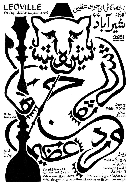 iman-raad-2010-03.jpg