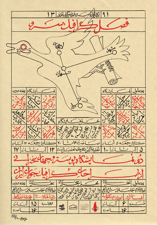 iman-raad-2012-03.jpg