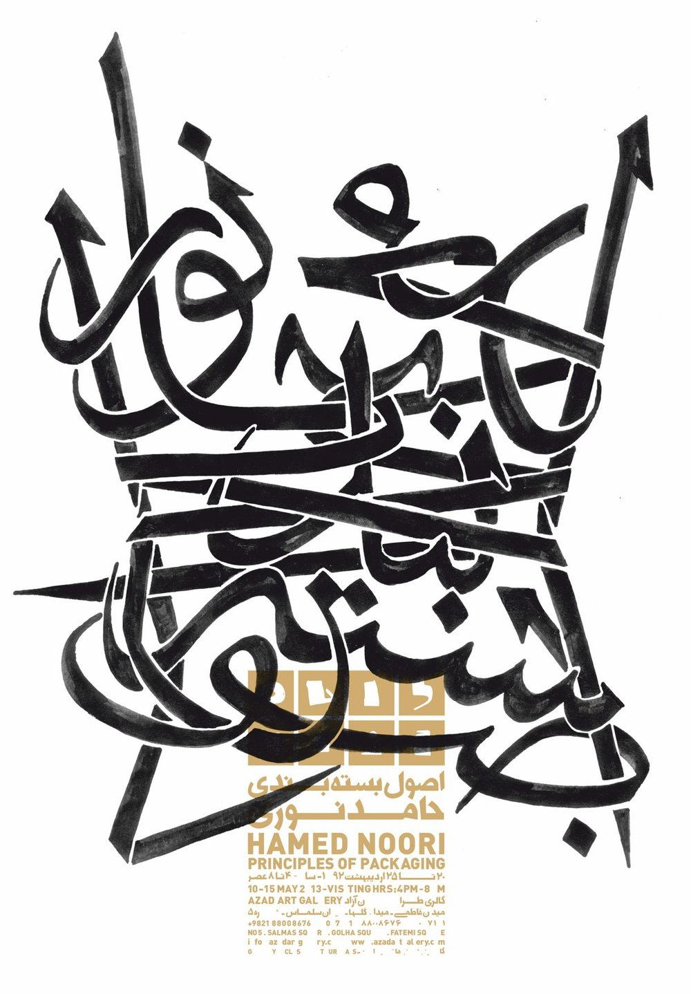 iman-raad-2013-03.jpg