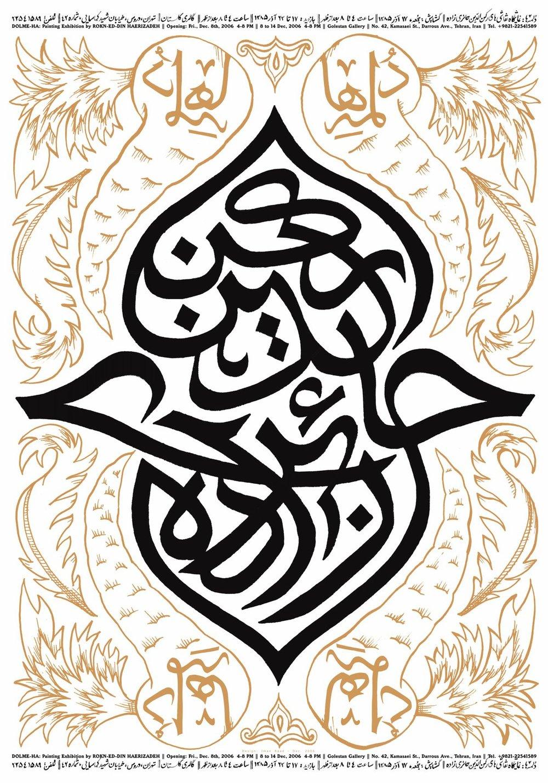 iman-raad-2006-19.jpg