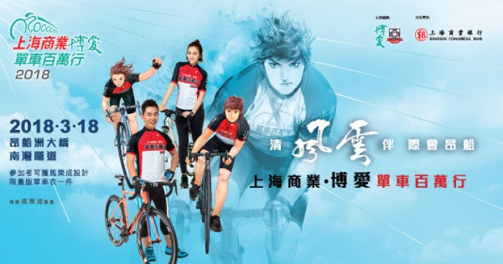 The 2018 Shanghai Commercial Pok Oi Cycle for Millions  On March 18, Pok Oi Hospital sponsored what has become the largest charity cycling event in Hong Kong to raise money for affordable elderly housing.
