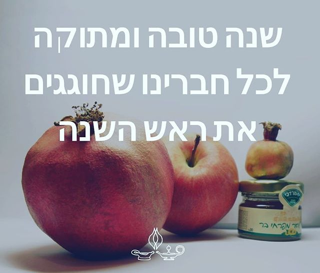 Shana Tova v'Metukah (A Sweet and Happy New Year) to all of our friends celebrating Rosh Hashanah.  #roshhashana #applesandhoney #jewishnewyear #musalaha #sweetyear