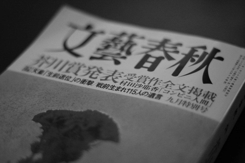 2016年芥川賞受賞作『コンビニ人間』村田沙耶香著
