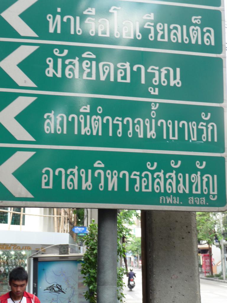 Bangkok street signs