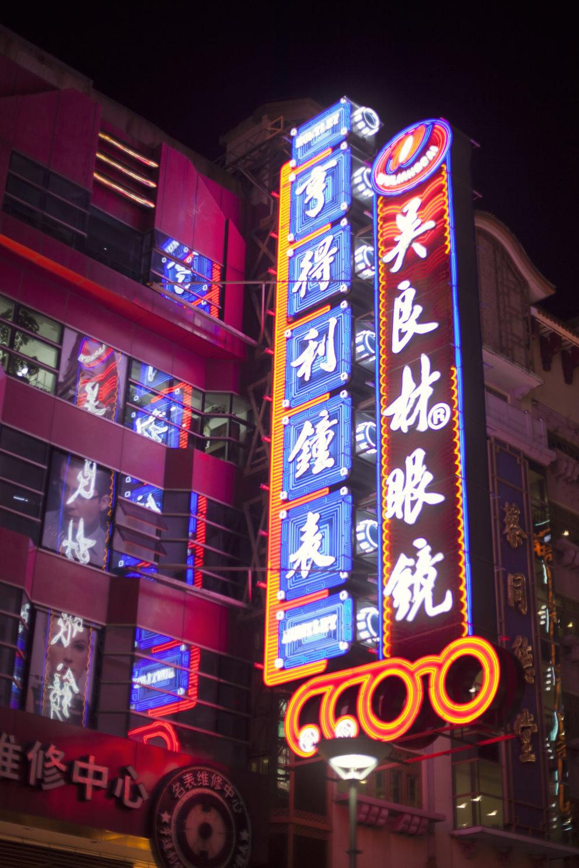 Neon on Nanjing