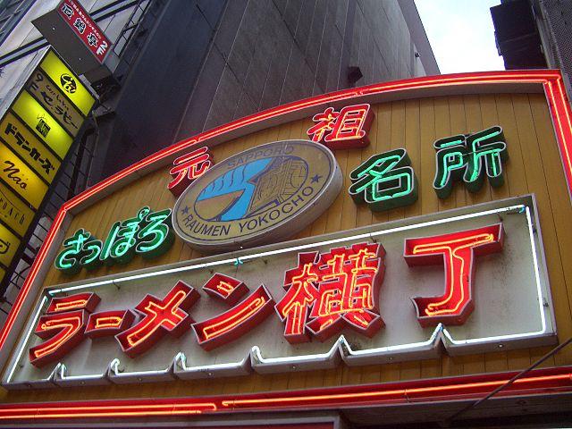 Hokkaido_Ramen_Street.jpg
