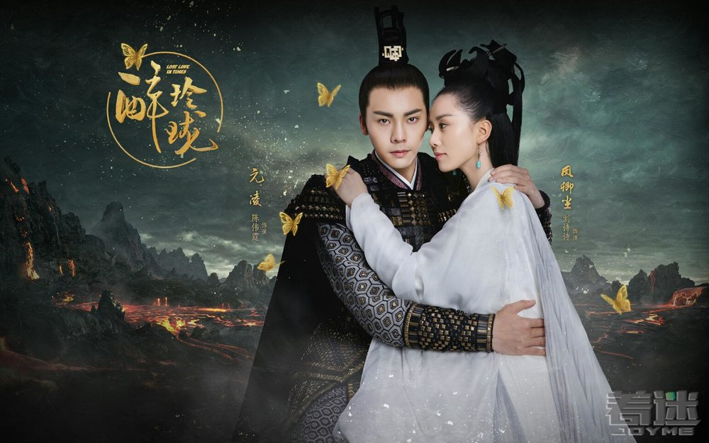 - LOVE LOST IN TIME醉玲珑Status: On AirLength: 56 EpisodesMain Cast: Liu Shishi 刘诗诗 Chen Weiting 陈伟霆 Han Xue 韩雪 Xu Haiqiao 徐海乔
