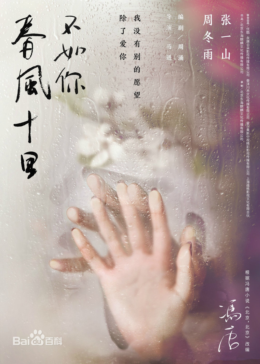 - SHALL I COMPARE YOU TO A SPRING DAY春风十里不如你Status: July 21Length: 40 EpisodesMain Cast: Zhou Dongyu 周冬雨 Zhang Yishan 张一山